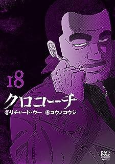 クロコーチ 18