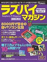 表紙: ラズパイマガジン2015年冬号(日経BP Next ICT選書) | 日経Linux