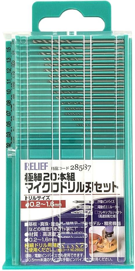 洞察力長いですさびたリリーフ(RELIFE) 極細マイクロドリル刃セット0.2~1.6mm 20本組 28587