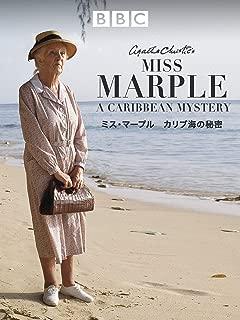 ミス・マープル HDリマスター版 カリブ海の秘密(字幕版)