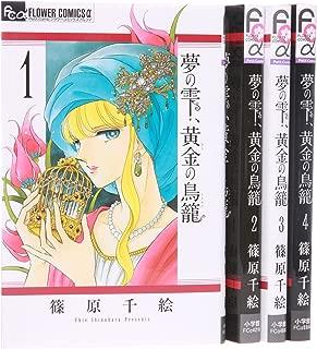 夢の雫、黄金の鳥籠 コミック 1-4巻セット (フラワーコミックスアルファ)
