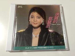 美麗的登麗君 前編 / 中国語名唱選シリーズ 3