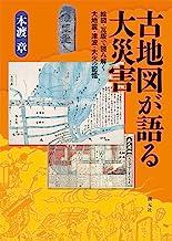 表紙: 古地図が語る大災害:絵図・瓦版で読み解く大地震・津波・大火の記憶 | 本渡 章