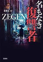 表紙: 名もなき復讐者 ZEGEN 『このミステリーがすごい!』大賞シリーズ (宝島社文庫) | 登美丘丈