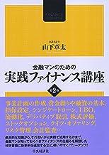 表紙: 金融マンのための実践ファイナンス講座〈第2版〉   山下章太