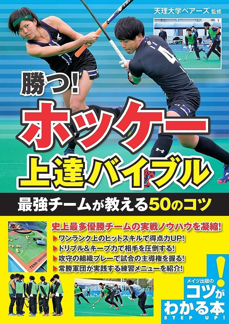 カメラアサー奇跡勝つ! ホッケー 上達バイブル 最強チームが教える50のコツ (コツがわかる本!)