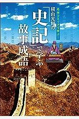 横山光輝の『史記』で学ぶ故事成語 Kindle版