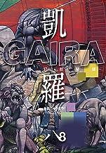 表紙: 凱羅 GAIRA -妖都幻獣秘録- 8 | 板橋 しゅうほう