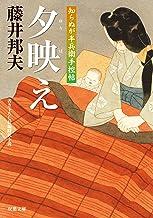 表紙: 知らぬが半兵衛手控帖 : 17 夕映え (双葉文庫) | 藤井邦夫