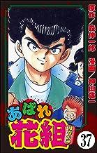 あばれ花組(分冊版) 【第37話】 (ぶんか社コミックス)