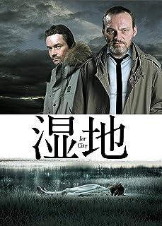 湿地(字幕版)