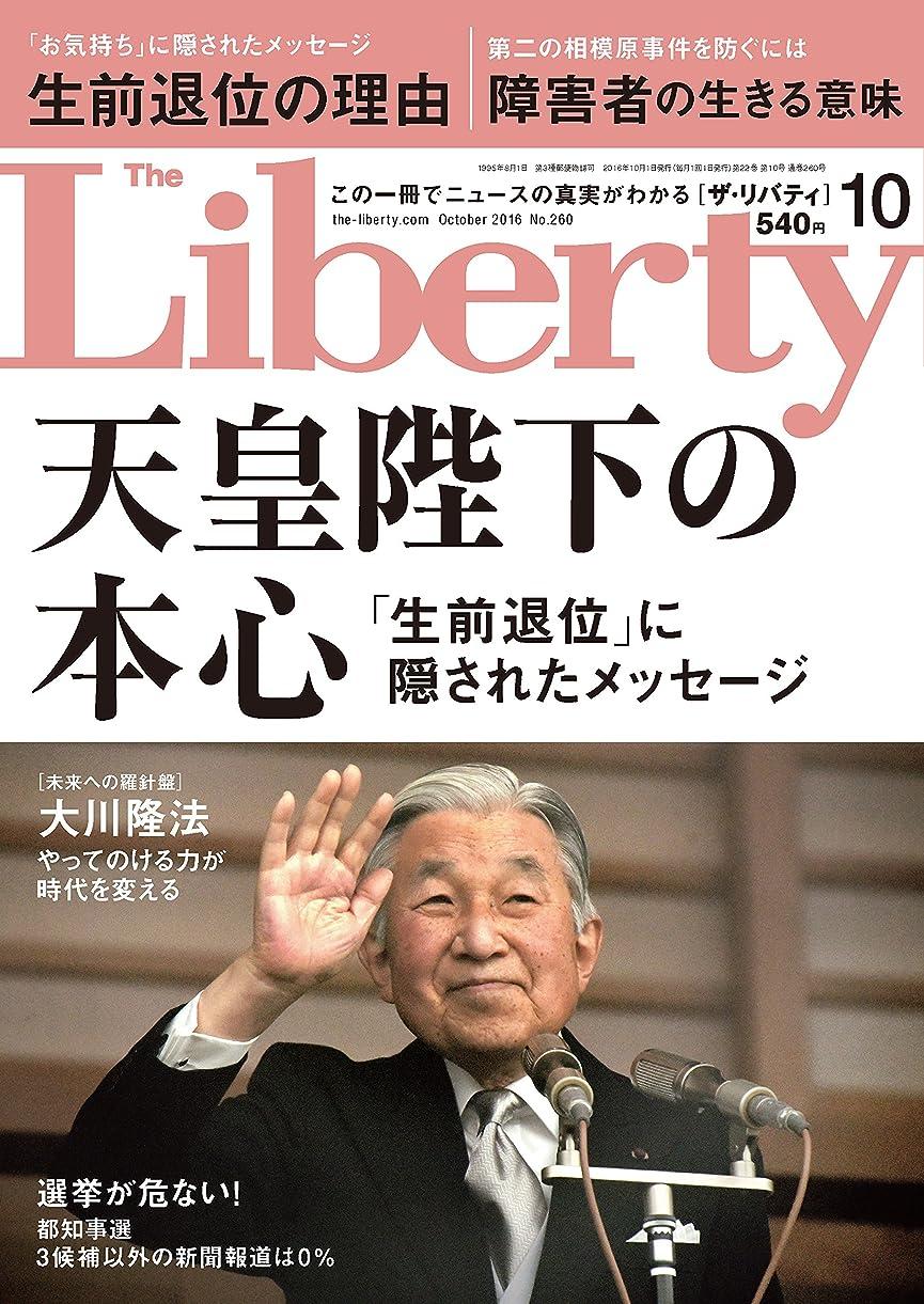周術期柔らかい足位置するThe Liberty (ザリバティ) 2016年 10月号 [雑誌] ザ?リバティ