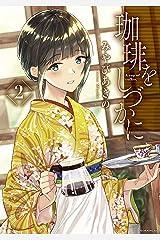 珈琲をしづかに(2) (モーニングコミックス) Kindle版