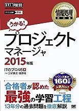 表紙: 情報処理教科書 プロジェクトマネージャ 2015年版   三好 康之