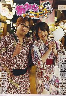 DVD>あみなとニコニコ。 (<DVD>)