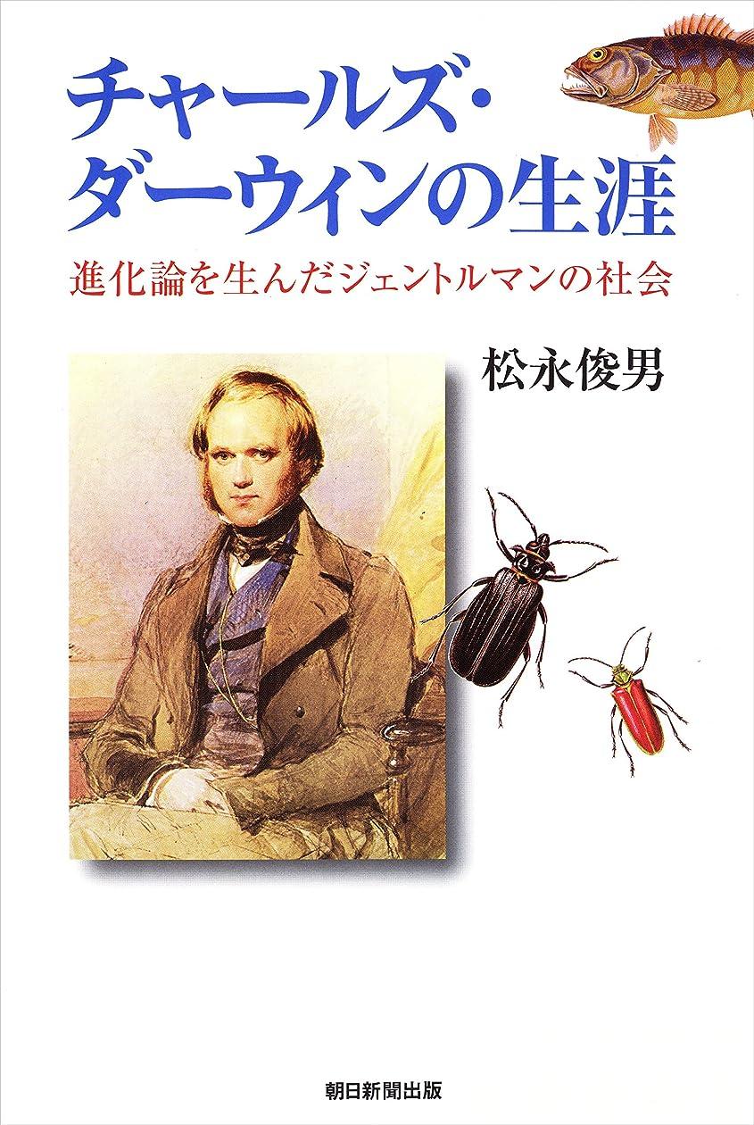 滝深い類似性チャールズ?ダーウィンの生涯 進化論を生んだジェントルマンの社会