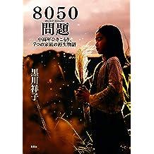 8050問題 中高年ひきこもり、7つの家族の再生物語 (集英社学芸単行本)