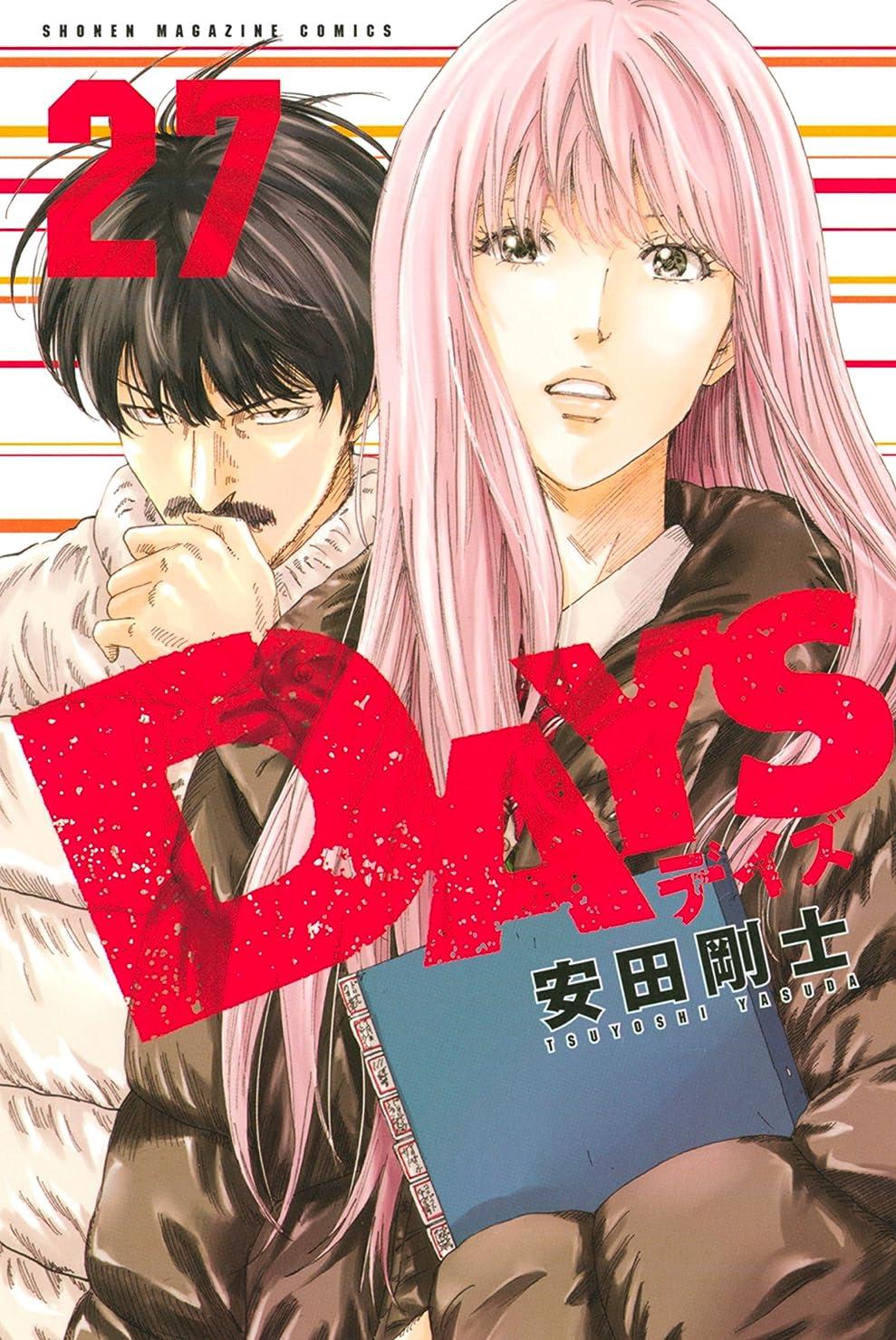 キャンバスお互い丈夫DAYS(27) (週刊少年マガジンコミックス)