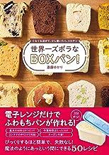 表紙: 世界一ズボラなBOXパン! - ぐるぐる混ぜて、少し置いたら、3分チン - | 斎藤 ゆかり
