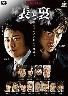 表と裏 [DVD]