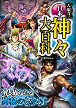 表紙: 大迫力! 日本の神々大百科 | 戸部民夫