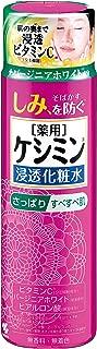 ケシミン浸透化粧水 さっぱりすべすべ シミを防ぐ 160ml 【医薬部外品】