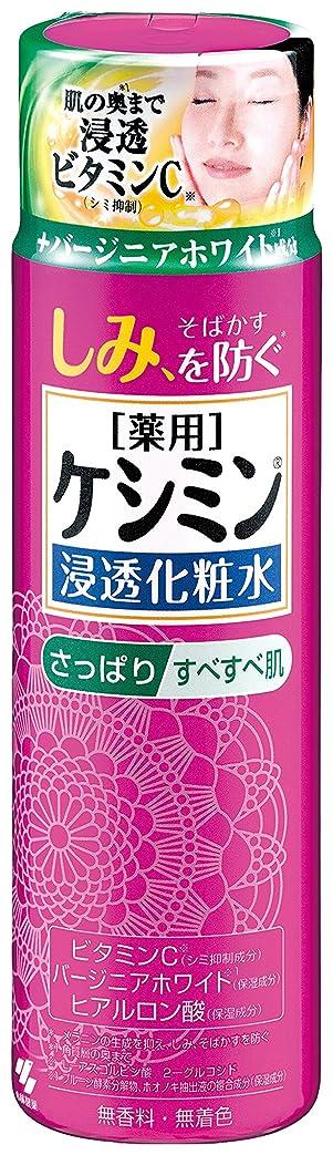 そここっそり馬鹿ケシミン浸透化粧水 さっぱりすべすべ シミを防ぐ 160ml 【医薬部外品】