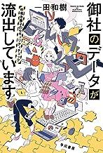 表紙: 御社のデータが流出しています 吹鳴寺籘子のセキュリティチェック (ハヤカワ文庫JA) | 一田 和樹