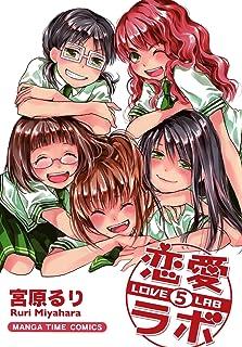 恋愛ラボ 5巻 (まんがタイムコミックス)