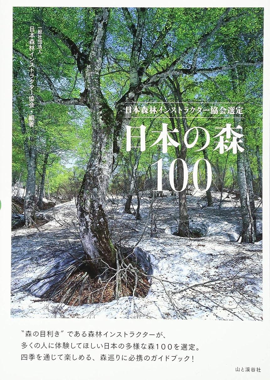 揃えるフレット圧縮された日本森林インストラクター協会選定 日本の森100