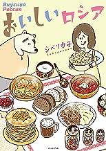 表紙: おいしいロシア (コミックエッセイの森) | シベリカ子