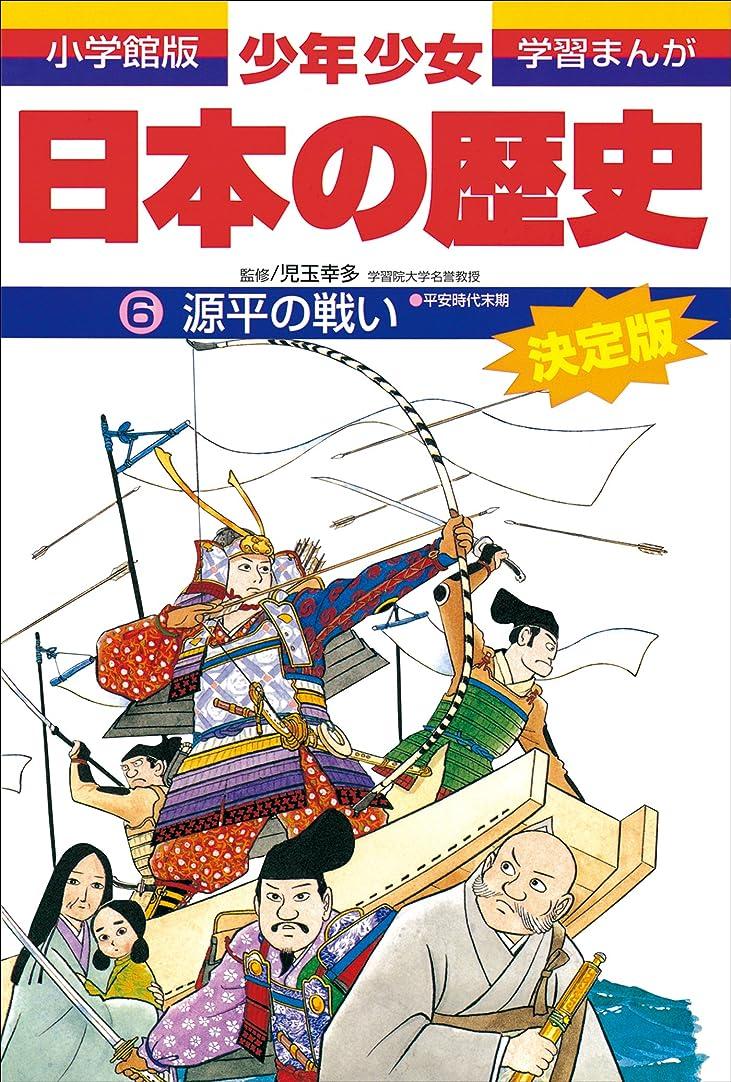メタンロードハウスライフル学習まんが 少年少女日本の歴史6 源平の戦い ―平安時代末期―