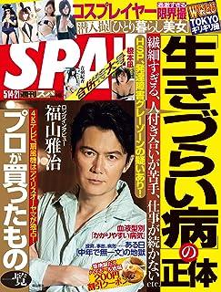 週刊SPA!(スパ) 2019年 5/14・21 合併号 [雑誌] 週刊SPA! (デジタル雑誌)