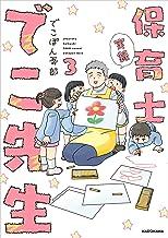 表紙: 実録 保育士でこ先生3【電子特典付】 (中経☆コミックス)   でこぽん吾郎