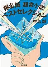 表紙: 椎名誠 超常小説ベストセレクション (角川文庫)   椎名 誠