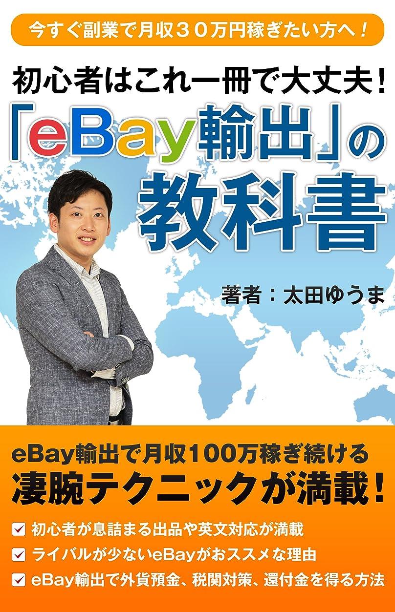 儀式に慣れ撤回するeBay輸出の教科書: 初心者はこれ一冊で大丈夫!