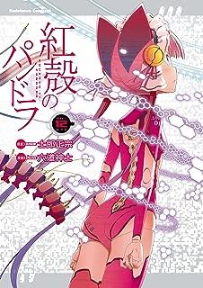 【電子版】紅殻のパンドラ(12) (角川コミックス・エース)