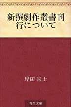 表紙: 新撰劇作叢書刊行について | 岸田 国士
