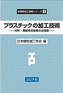 プラスチックの加工技術 - 材料・機械系技術者の必携版 - (新塑性加工技術シリーズ)