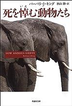 表紙: 死を悼む動物たち | バーバラ・J・キング