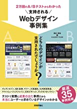 2万回のA/Bテストからわかった 支持されるWebデザイン事例集