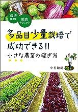 表紙: 多品目少量栽培で成功できる!! 小さな農業の稼ぎ方:栽培技術と販売テクニック   中村 敏樹