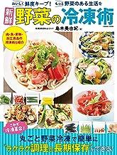 表紙: 新鮮野菜の冷凍術 (コスミックムック) | 島本美由紀