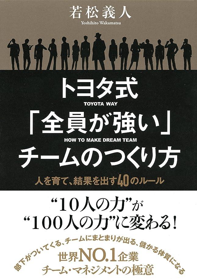 超えるアクセス前文トヨタ式「全員が強い」チームのつくり方 人を育て、結果を出す40のルール (大和出版)