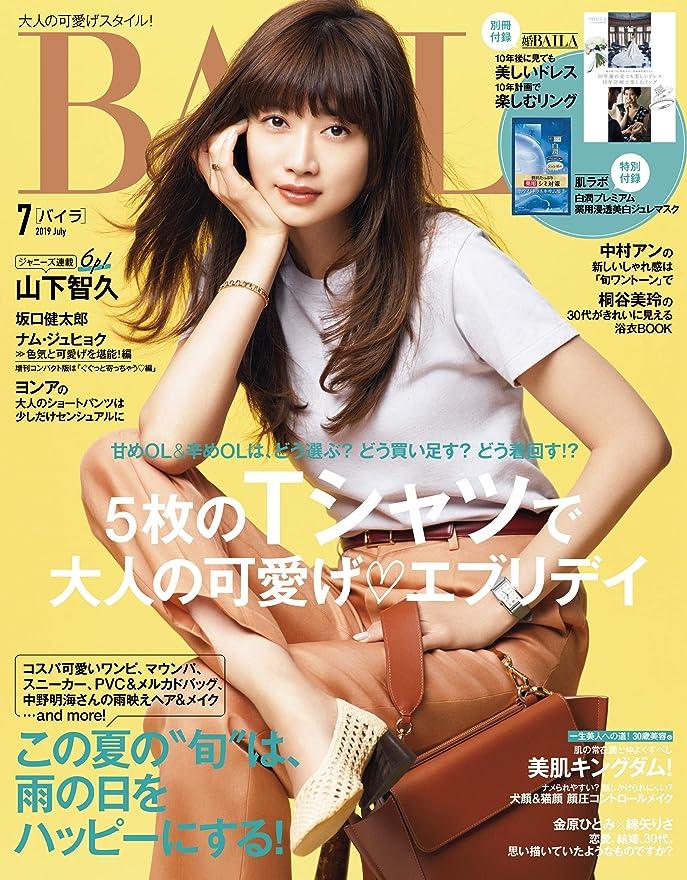 曲線ディレクターほかにBAILA (バイラ) 2019年7月号 [雑誌]