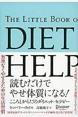 読むだけでやせ体質になる!こころとからだのダイエット・セラピー Kindle版