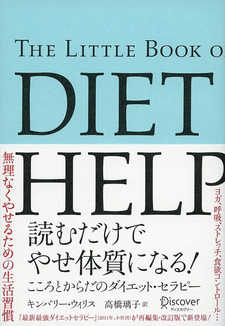 デクリメントシェトランド諸島新年読むだけでやせ体質になる!こころとからだのダイエット?セラピー