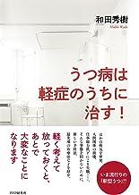 表紙: うつ病は軽症のうちに治す! | 和田 秀樹