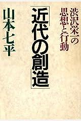 渋沢栄一の思想と行動 近代の創造 Kindle版