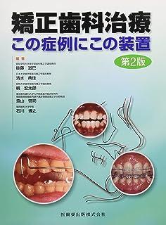 矯正歯科治療 この症例にこの装置 第2版